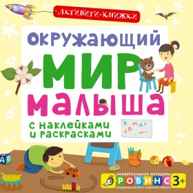 Активити - книжки. Окружающий мир малыша