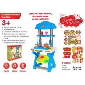 """Набор игровой """"Милан"""" 15 предметов: кухня, посуда, аксессуары, световой и звуковой эффекты, работает от батареек, БОНУС - вырезные коробочки"""