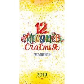 Календарь-ежедневник 12 месяцев счастья 14 листов
