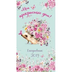Календарь-ежедневник Мои прекрасные дни  14 листов