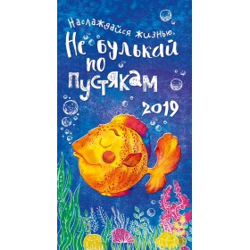Календарь-ежедневник Не булькай по пустякам 14 листов
