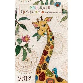 Календарь настенный 365 дней прекрасного настроения 2019