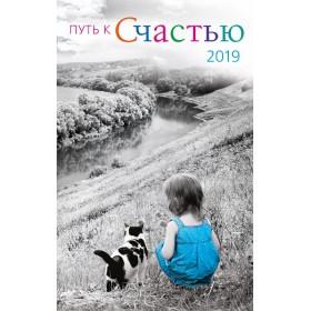 Календарь настенный Путь к счастью 2019