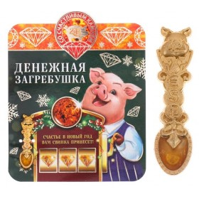 "Ложка загребушка ""На удачу в 2019"""