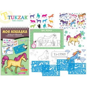 Альбом для творчества TUKZAR МОЯ ЛОШАДКА NEW с трафаретами и наклейками