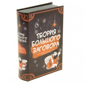 "Книга-сейф ""Теория большого заговора"""