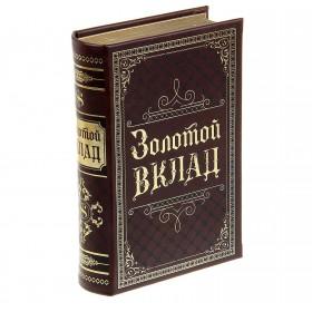 """Книга-сейф """"Золотой вклад"""""""