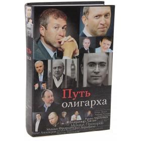 """Сейф-книга """"Путь олигарха"""""""