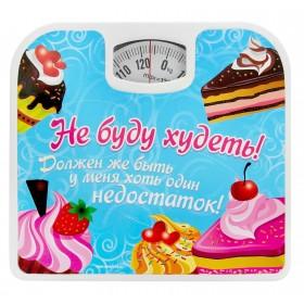 """Весы напольные """"Не буду худеть!"""", до 130 кг"""
