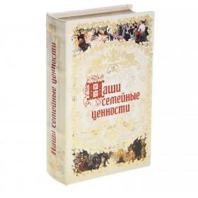 """Шкатулка-книга """"Наши семейные ценности"""", искусств. кожа"""
