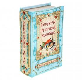 """Шкатулка-книга """"Секреты отличной хозяйки"""",шёлк"""