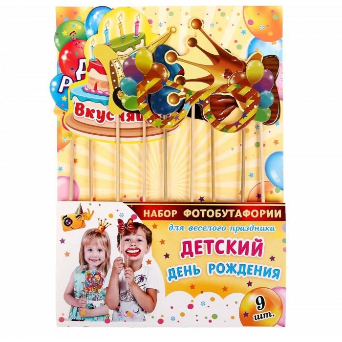"""Набор фотобутафории """"Детский День Рождения"""""""