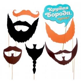 """Набор фотобутафории """"Крутая борода, чувак!"""" 7 предм."""