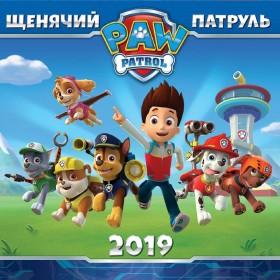 Календарь настенный перекидной Щенячий патруль 2019