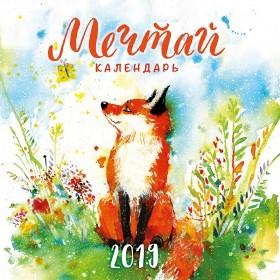 """Календарь настенный перекидной """"Мечтай..."""""""