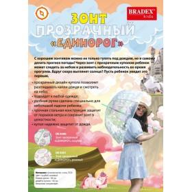 """Зонт детский """"Единорог""""голубой"""