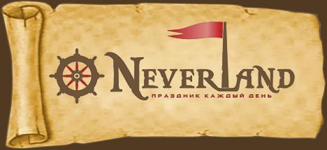 Интернет-магазин подарков и сувениров в Минске «NeverLand»